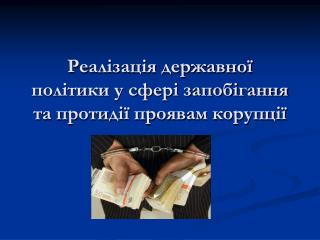 Реалізація державної політики у сфері запобігання та протидії проявам корупції