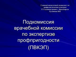 Подкомиссия врачебной комиссии по экспертизе профпригодности (ПВКЭП)