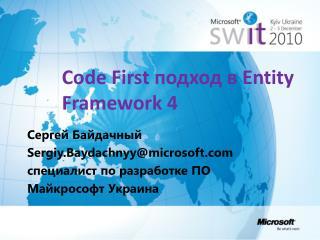 Code First  подход в  Entity Framework  4