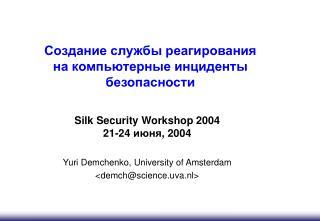 Создание службы реагирования  на компьютерные инциденты безопасности