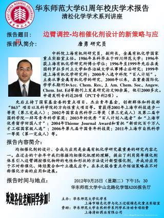 华东师范大学 6 1周年校庆学术报告 清松化学学术系列讲座