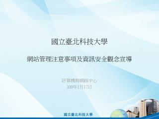 國立臺北科技大學 網站管理注意事項及資訊安全觀念宣導