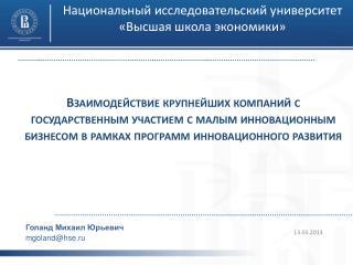 Голанд Михаил Юрьевич mgoland@ hse.ru