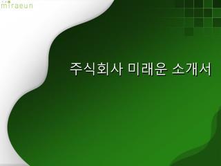 주식회사 미래운 소개서
