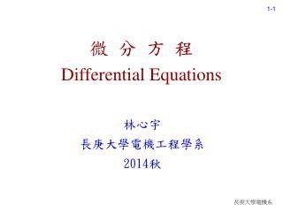 微  分  方  程 Differential Equations