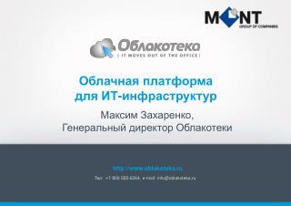 Максим Захаренко, Генеральный директор Облакотеки