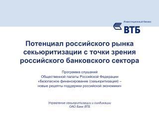 Потенциал российского рынка секьюритизации с точки зрения российского банковского сектора