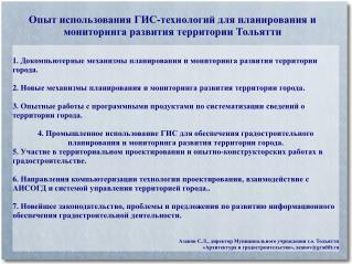 Опыт использования ГИС-технологий для планирования и мониторинга развития территории Тольятти