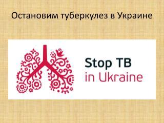 Остановим туберкулез в Украине