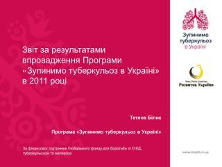 Звіт за результатами впровадження Програми  « Зупинимо туберкульоз в Україні» в 2011 році