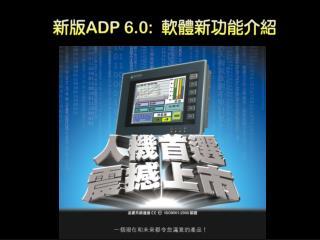 ADP 6.0  升級路徑