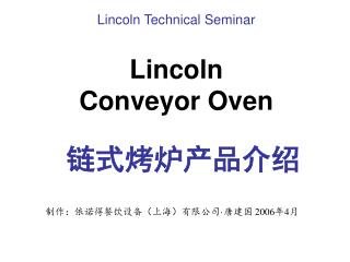Lincoln Conveyor Oven