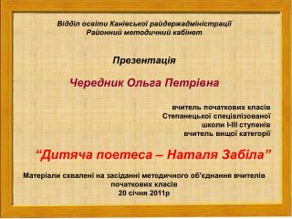 Відділ освіти Канівської райдержадміністрації Районний методичний кабінет Презентація
