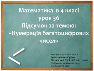 Математика  в  4  класі урок 36 Підсумок  за темою: « Нумерація багатоцифрових  чисел»