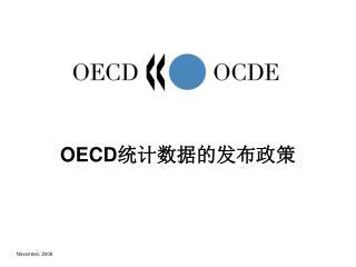 OECD 统计数据的发布政策