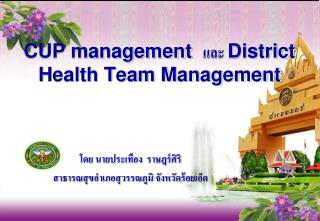 CUP management   และ  District Health Team Management
