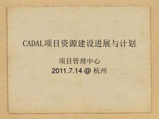 CADAL 项目资源建设进展与计划 项目管理中心 2011.7.14 @  杭州