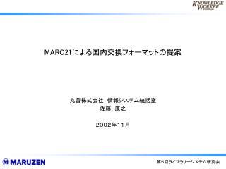 MARC21 による国内交換フォーマットの提案