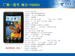 厂商 — 型号 海尔 -PAD002