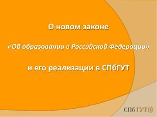 О новом законе  «Об образовании в Российской Федерации» и его реализации в СПбГУТ