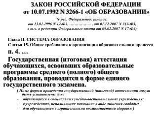 ЗАКОН РОССИЙСКОЙ ФЕДЕРАЦИИ от 10.07.1992 N3266-1 «ОБ ОБРАЗОВАНИИ»