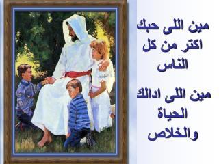 مين اللى حبك اكتر من كل الناس مين اللى ادالك الحياة والخلاص