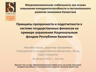 Жанибек  Хасан, директор программы «Прозрачность государственных финансов», Фонд Сорос-Казахстан
