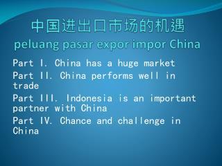 中国进出口市场的机遇 peluang pasar expor impor  China