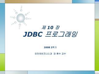 제  10  장 JDBC  프로그래밍