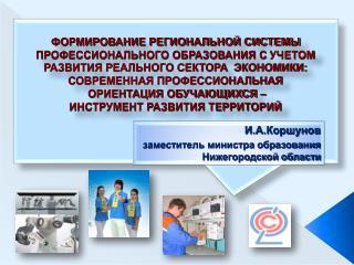 И.А.Коршунов заместитель министра образования Нижегородской области