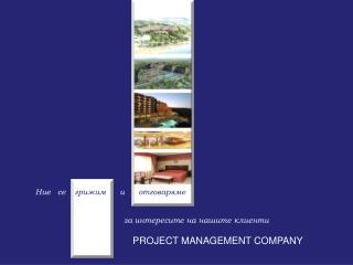 Ние   се грижим и  отговаряме за интересите на нашите клиенти