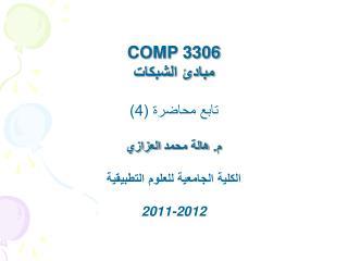 COMP 3306 مبادئ الشبكات تابع محاضرة (4) م. هالة محمد  العزازي الكلية الجامعية للعلوم التطبيقية