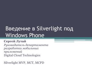 Введение в  Silverlight  под  Windows Phone