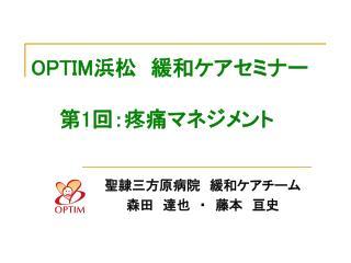 OPTIM 浜松 緩和ケアセミナー   第 1 回:疼痛マネジメント