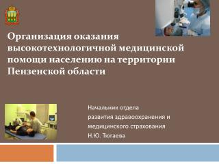 Начальник отдела развития здравоохранения и  медицинского страхования  Н.Ю. Тюгаева
