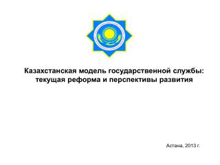 Казахстанская модель государственной службы:  текущая  реформа и перспективы развития