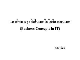 แนวคิดทางธุรกิจในเทคโนโลยีสารสนเทศ (Business Concepts in IT)