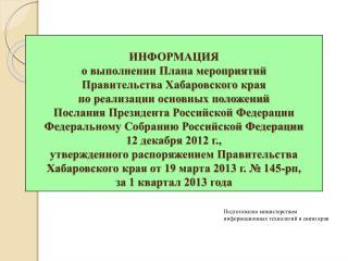 Подготовлено министерством информационных технологий и связи края