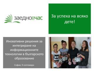 Иновативни решения за интегриране на информационните технологии в българското образование