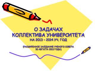 Наши ближайшие задачи ( из выступления на Ученом  совете  25.06.2013