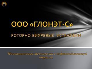 ООО «ГЛОНЭТ-С»