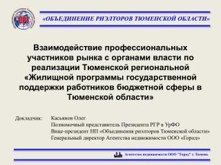 Касьянов Олег Полномочный представитель Президента РГР в УрФО
