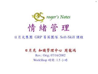 情 緒 管 理 日月光集團   GRP  菁英團隊   Soft-Skill  課程