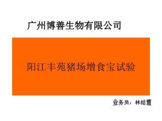 阳江丰苑猪场增食宝试验