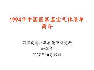 1994 年中国国家温室气体清单简介