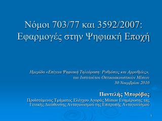 Νόμοι 703/77 και 3592/2007: Εφαρμογές στην Ψηφιακή Εποχή
