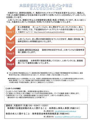 大阪府では、透明性を確保して、職員のセカンドキャリア形成を支援するとともに、職員として培った知識や経験などを社会の様々な分野でご活用いただくことを目的として「人材バンク」を設置しています。
