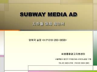 SUBWAY MEDIA AD 지하철 매체 제안서