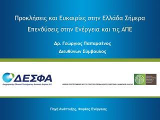 Προκλήσεις και Ευκαιρίες στην Ελλάδα Σήμερα  Επενδύσεις στην Ενέργεια και τις ΑΠΕ