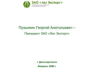 Пузынкин Георгий Анатольевич –  Президент ЗАО «Лес Экспорт»